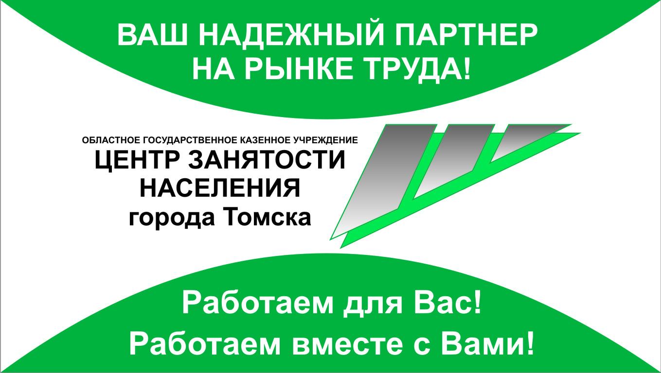 центр занятости томск официальный сайт вакансии